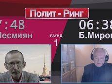 Социальная идея Русов. Борис Миронов, Анатолий Несмиян (2017)